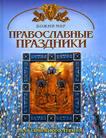 В Саратове отметили День православной книги