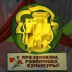 Работники культуры Саратовской области отмечают свой профессиональный праздник