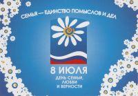 В Саратове открыли новую экспозицию Доски почета «Лучшие семьи Губернии»