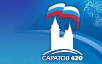 В 2010 Саратову исполняется 420 лет