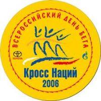 Саратов принял участие  в Кроссе наций