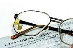 РОСГОССТРАХ объявил юбилейный конкурс научных работ по страхованию