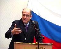 Михаил Мишустин ФНС России отчитался об успехах в 2010 году
