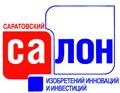В день российской науки в Саратове открывается Салон изобретений, инноваций и инвестиций